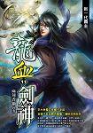 龍血劍神(11)