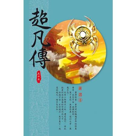 超凡傳(第三十三卷):斑斕山脈