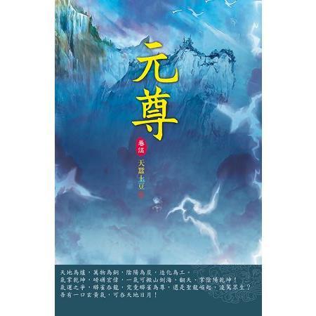 元尊(第五卷):大周之亂