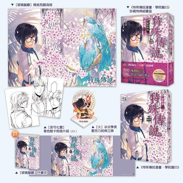 特殊傳說漫畫:學院篇 03 珍藏特典組
