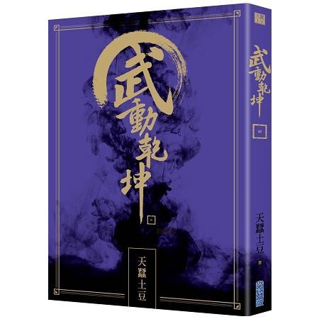 武動乾坤(04)