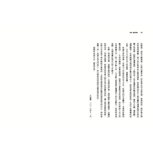 蟲洞書簡(新編)