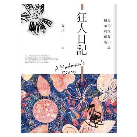 狂人日記(精華典藏版)