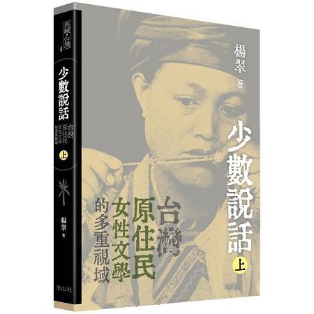 少數說話:台灣原住民女性文學的多重視域(上)