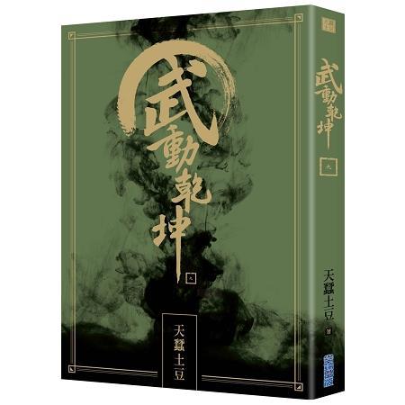武動乾坤(09)