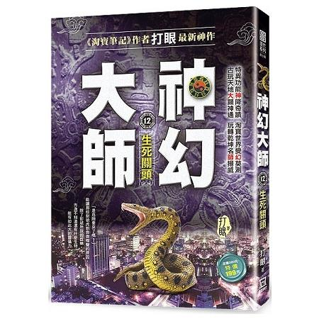神幻大師12【生死關頭】
