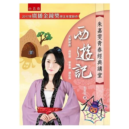 朱嘉雯青春經典講堂:西遊記