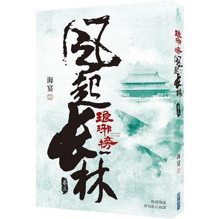 琅琊榜之風起長林(三)