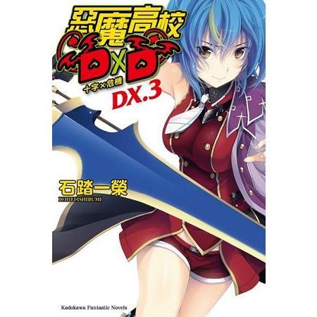 惡魔高校D×D(DX.3)十字×危機