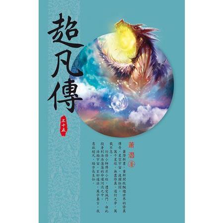 超凡傳(第三十五卷):拯救仙界