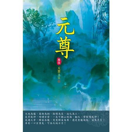 元尊(第七卷):聖跡之地