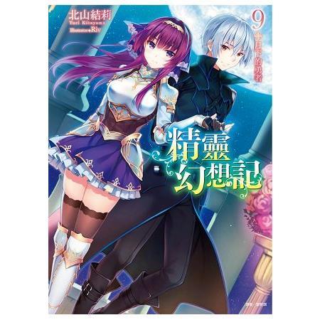 精靈幻想記 (首刷限定版)  9.月下的勇者09