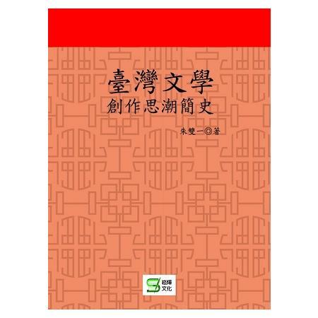 臺灣文學創作思潮簡史