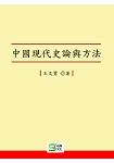 中國現代史論與方法