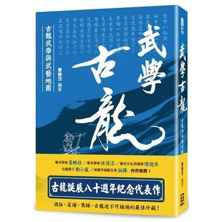 古龍評傳三部曲之2:武學古龍-古龍武學與武藝地圖