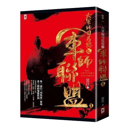 大軍師司馬懿之 軍師聯盟:電視劇小說1