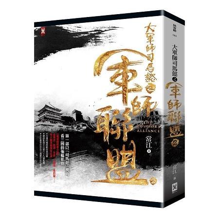 大軍師司馬懿之 軍師聯盟:電視劇小說2