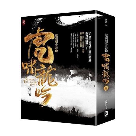 虎嘯龍吟:電視劇小說3
