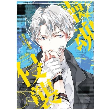 靈魂侵襲04(完)