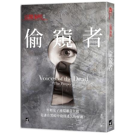 法醫秦明系列:偷窺者
