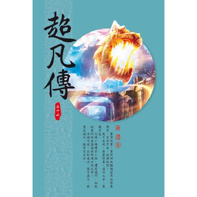 超凡傳(第三十七卷):佛宗大能