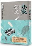 華文小說百年選.中國卷1