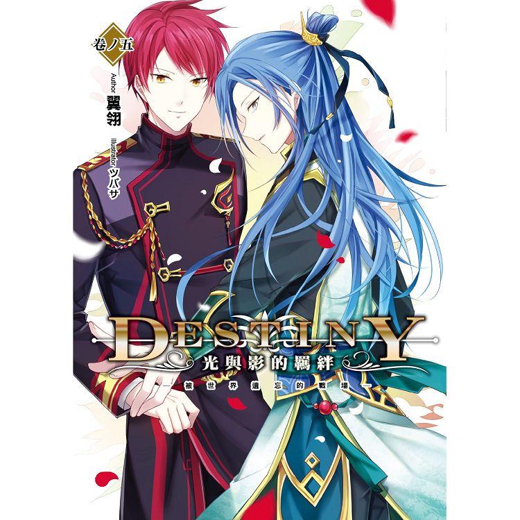 Destiny:光與影的羈絆(05)