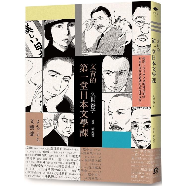 文青的第一堂日本文學課