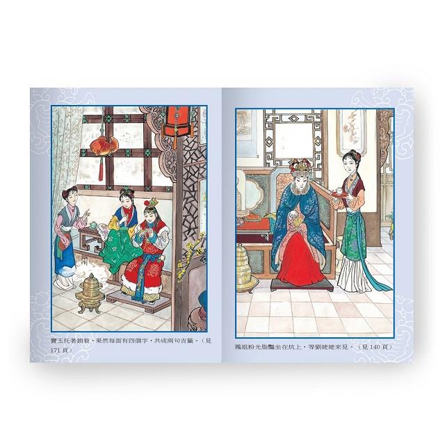 典藏版紅樓夢(全套3冊)
