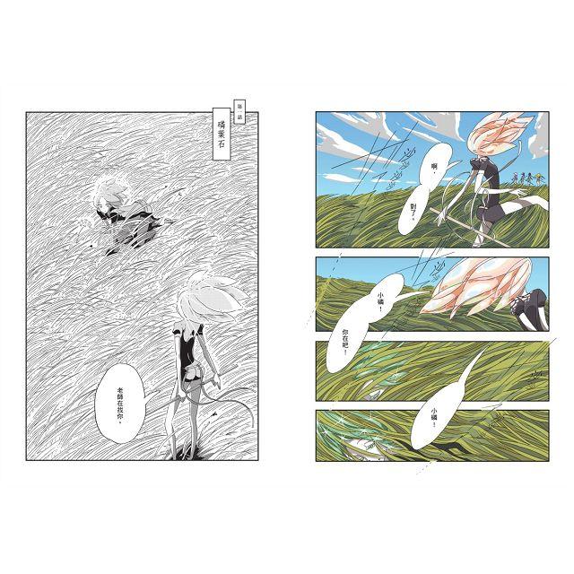 寶石之國(1~3)【隨書贈全球獨家.台灣限定典藏紀念海報+書籤套組】