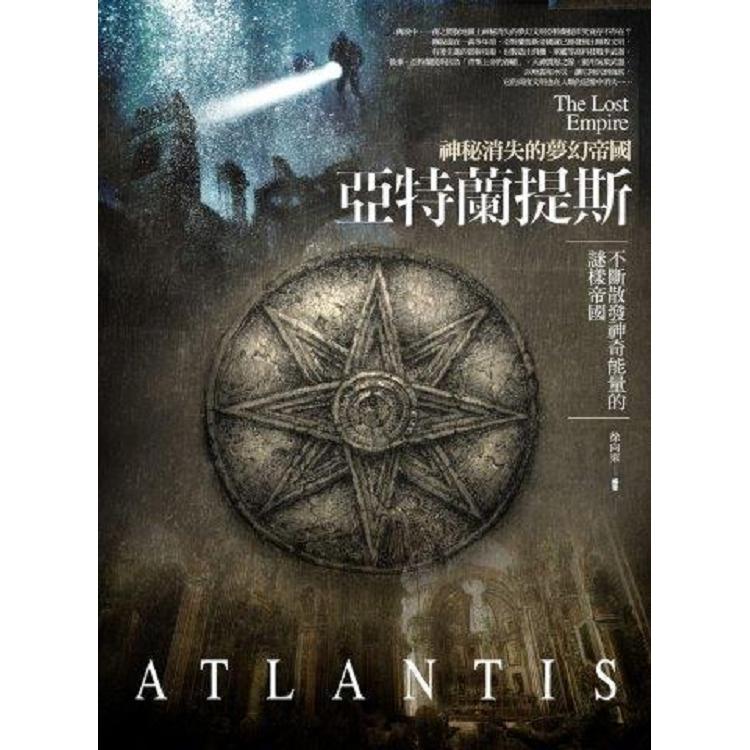 神秘消失的夢幻帝國:亞特蘭提斯