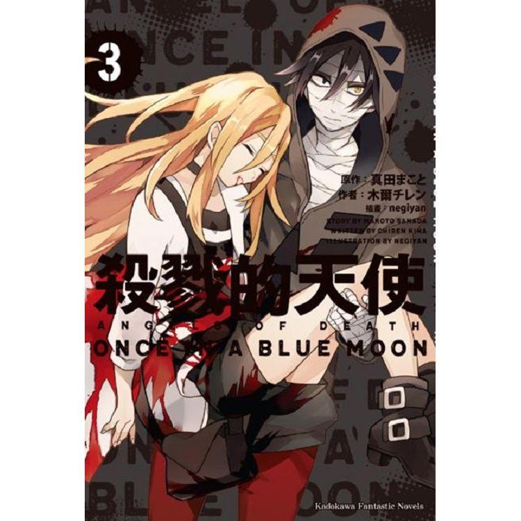 殺戮的天使(3) ONCE IN A BLUE MOON