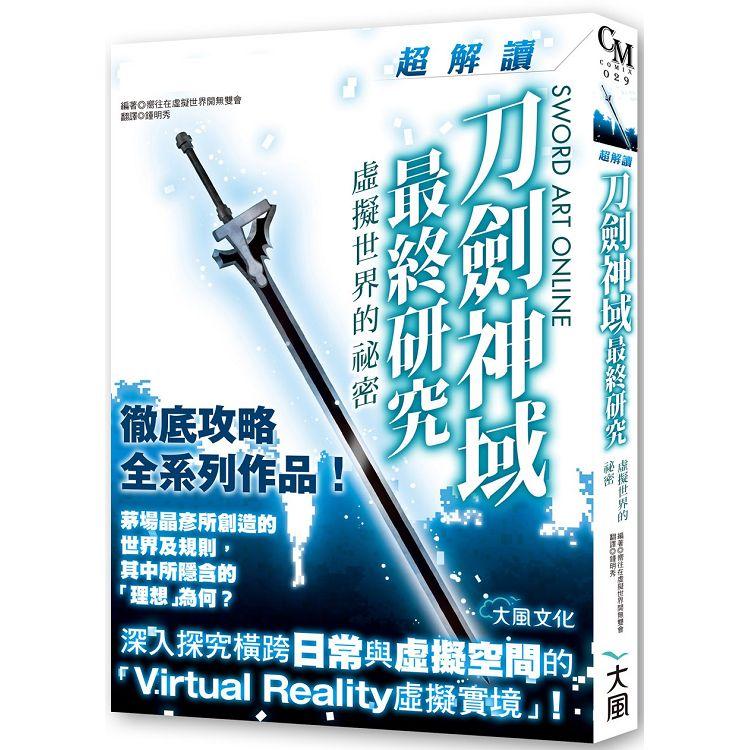 刀劍神域最終研究:超解讀虛擬世界的祕密