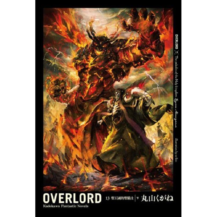OVERLORD(13)聖王國的聖騎士下