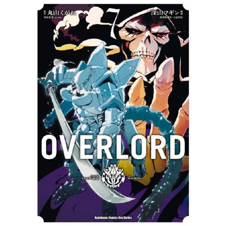 OVERLORD(7)漫畫