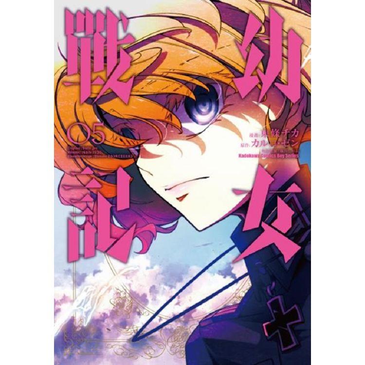 幼女戰記(5)漫畫
