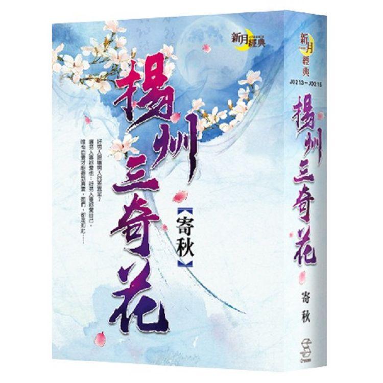 【揚州三奇花】經典書盒組