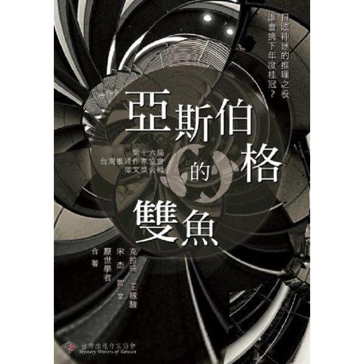 亞斯伯格的雙魚:第16屆台灣推理作家協會徵文獎