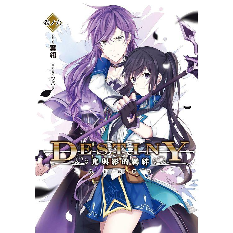 Destiny:光與影的羈絆(06)END