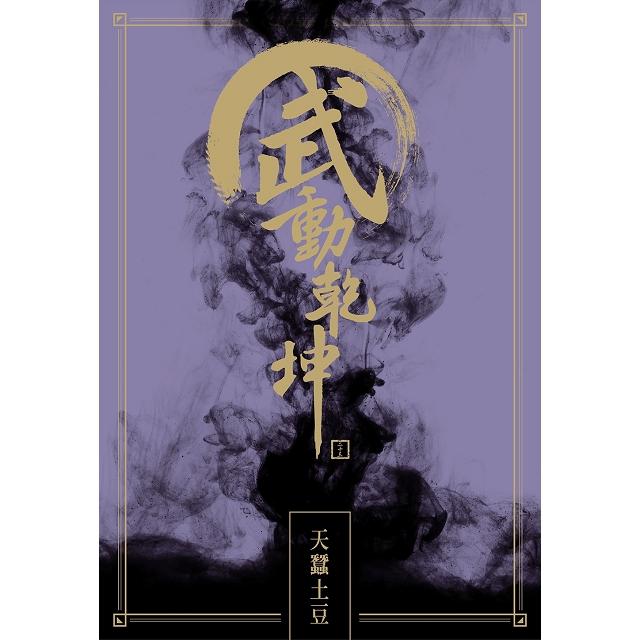 武動乾坤(23)
