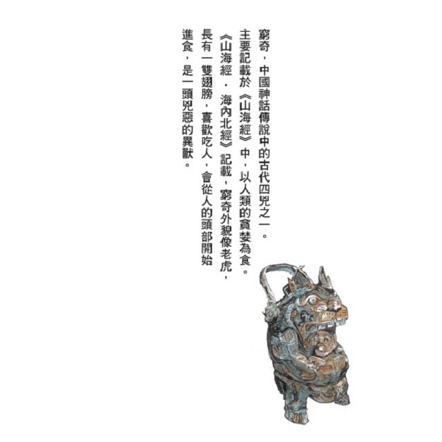 貓劍客卷五.鯀仙道