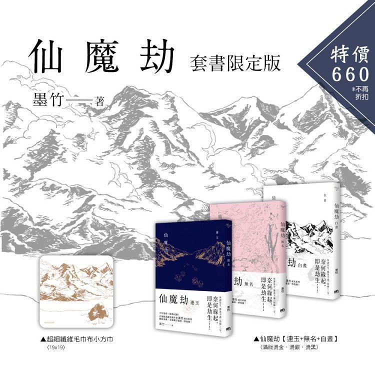 仙魔劫01+02+03【套書限定版】