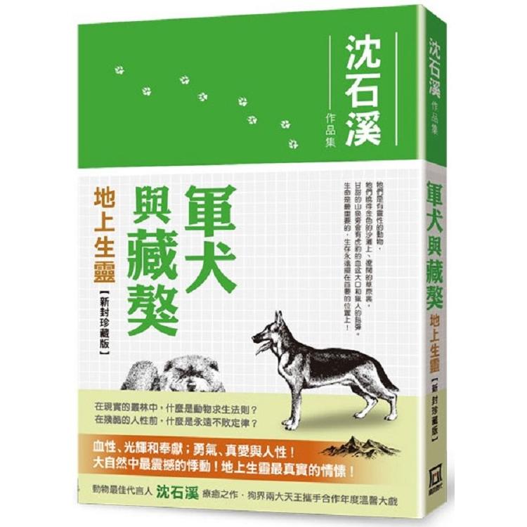 軍犬與藏獒(新封珍藏版)