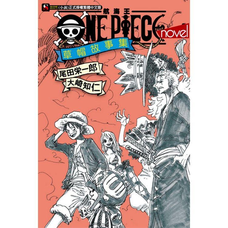 ONE PIECE novel 航海王小說 草帽故事集   (全)
