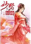 妙醫仙緣53