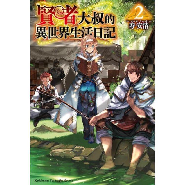 賢者大叔的異世界生活日記(2)
