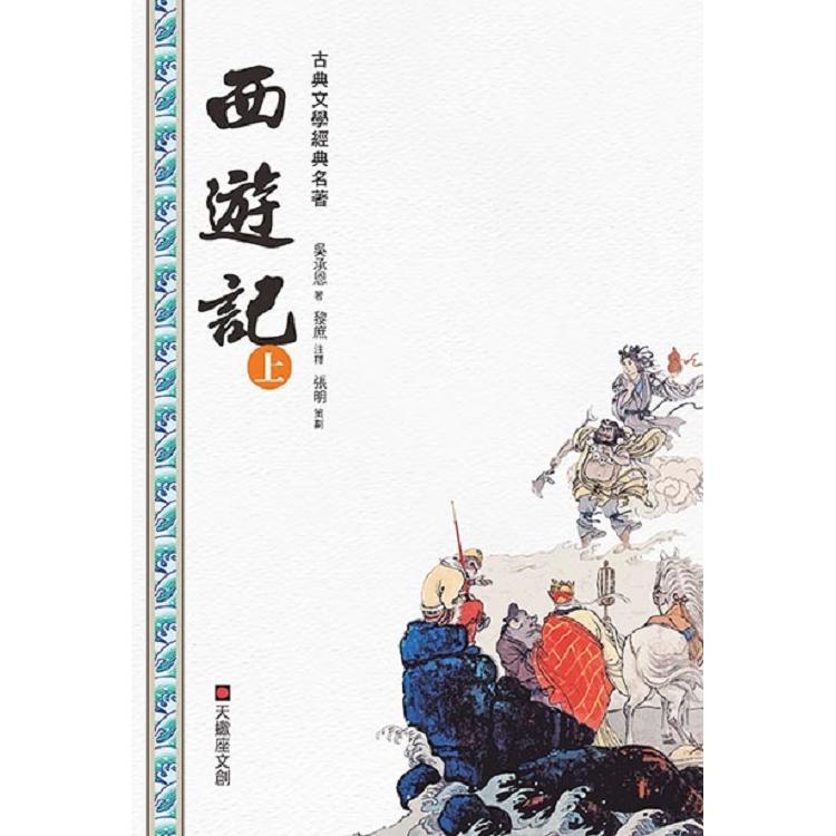 西遊記(上冊)