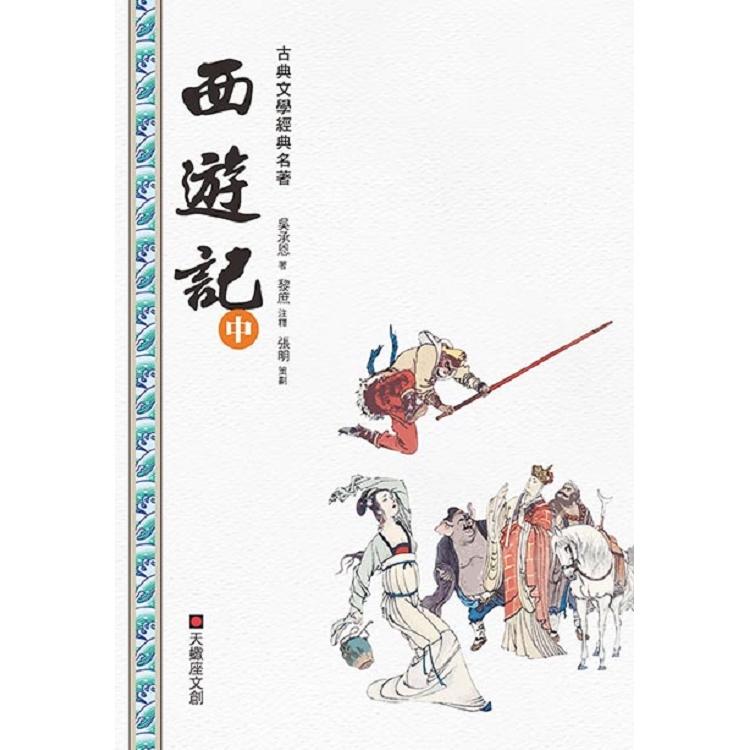 西遊記(中冊)
