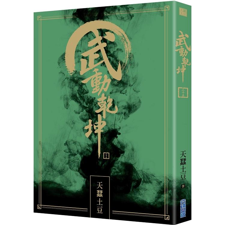 武動乾坤(25)