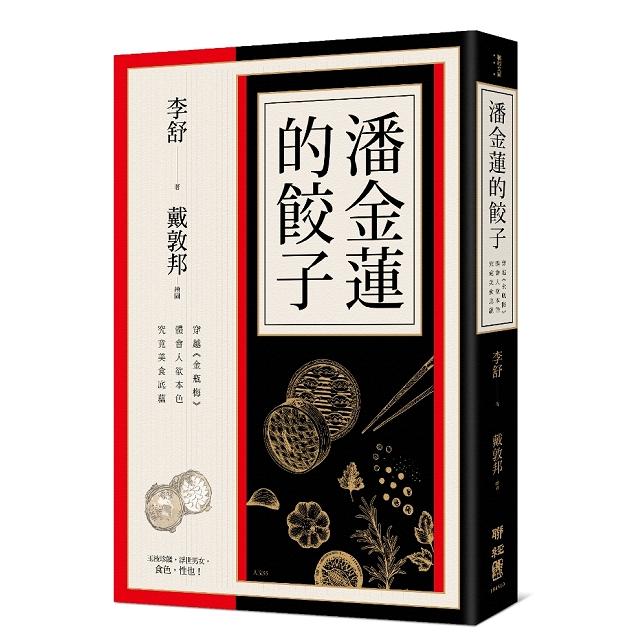 潘金蓮的餃子:穿越《金瓶梅》體會人欲本色,究竟美食底蘊